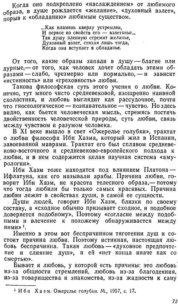 DJVU. Три влечения. Рюриков Ю. Б. Страница 73. Читать онлайн