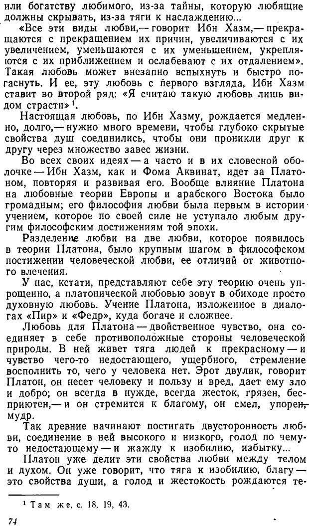 DJVU. Три влечения. Рюриков Ю. Б. Страница 74. Читать онлайн