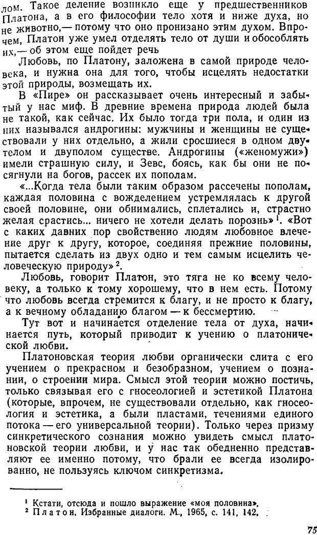 DJVU. Три влечения. Рюриков Ю. Б. Страница 75. Читать онлайн