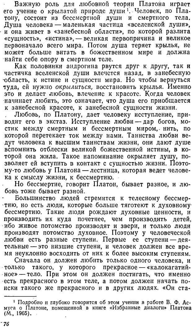DJVU. Три влечения. Рюриков Ю. Б. Страница 76. Читать онлайн