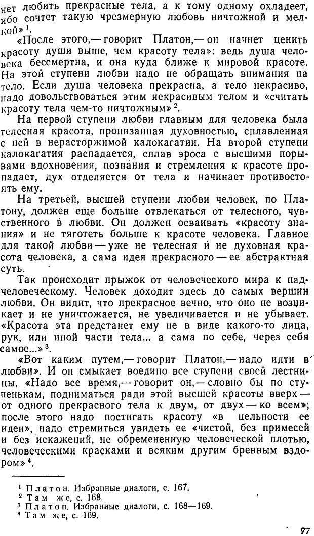 DJVU. Три влечения. Рюриков Ю. Б. Страница 77. Читать онлайн