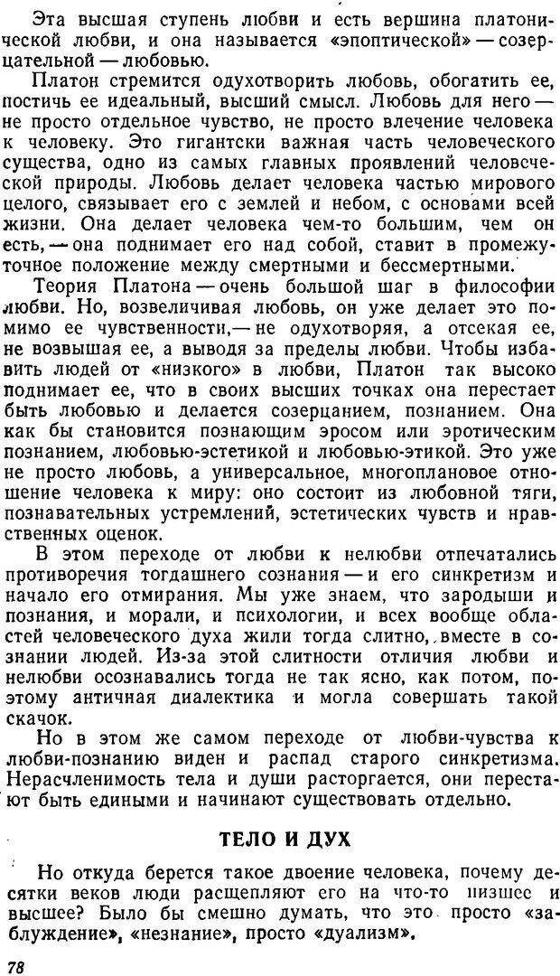 DJVU. Три влечения. Рюриков Ю. Б. Страница 78. Читать онлайн