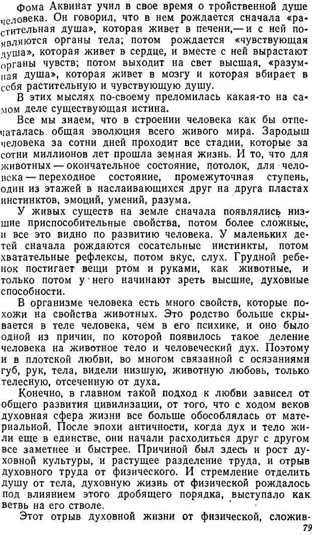 DJVU. Три влечения. Рюриков Ю. Б. Страница 79. Читать онлайн