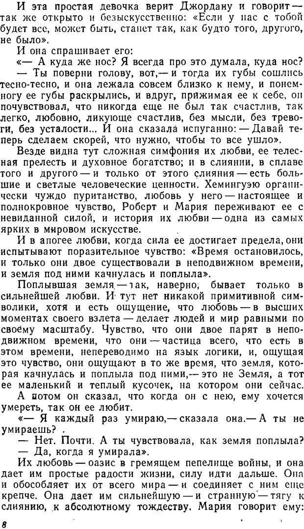 DJVU. Три влечения. Рюриков Ю. Б. Страница 8. Читать онлайн