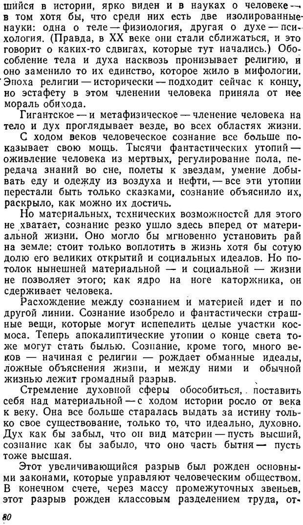 DJVU. Три влечения. Рюриков Ю. Б. Страница 80. Читать онлайн