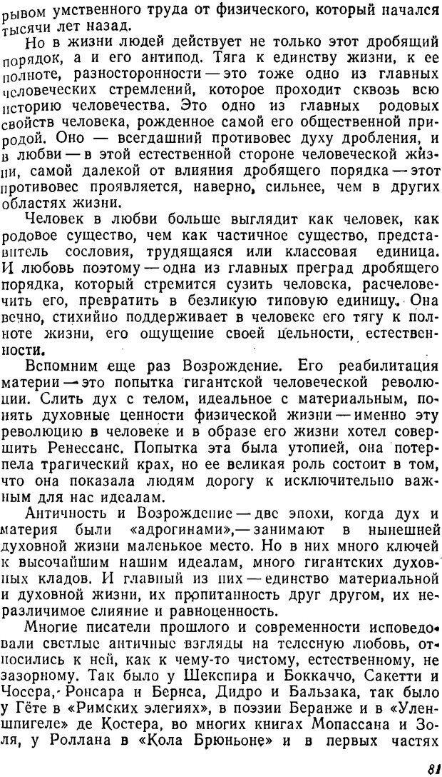 DJVU. Три влечения. Рюриков Ю. Б. Страница 81. Читать онлайн