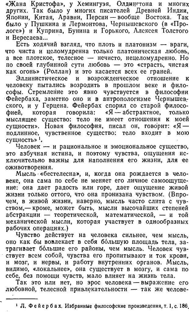 DJVU. Три влечения. Рюриков Ю. Б. Страница 82. Читать онлайн