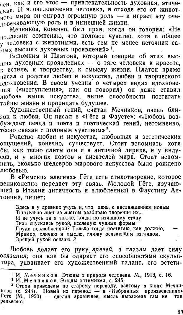 DJVU. Три влечения. Рюриков Ю. Б. Страница 83. Читать онлайн