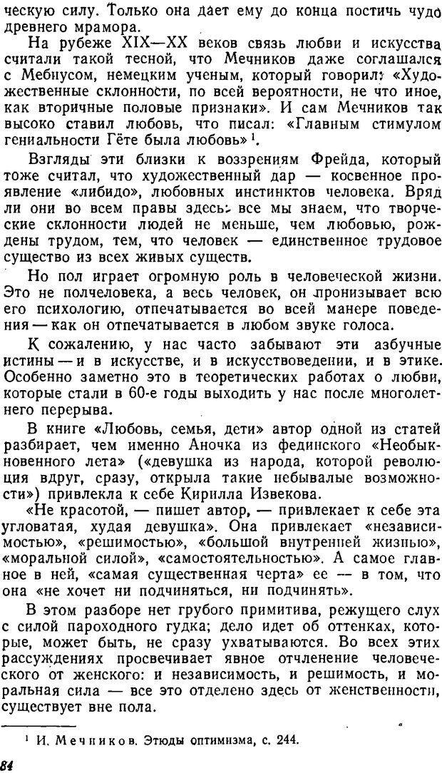 DJVU. Три влечения. Рюриков Ю. Б. Страница 84. Читать онлайн