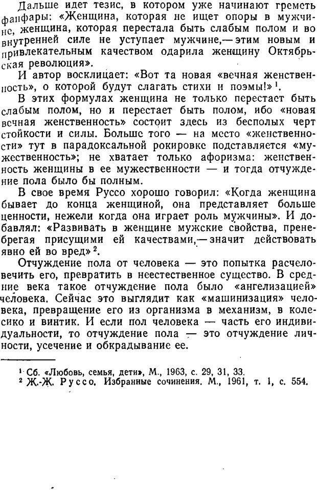 DJVU. Три влечения. Рюриков Ю. Б. Страница 85. Читать онлайн