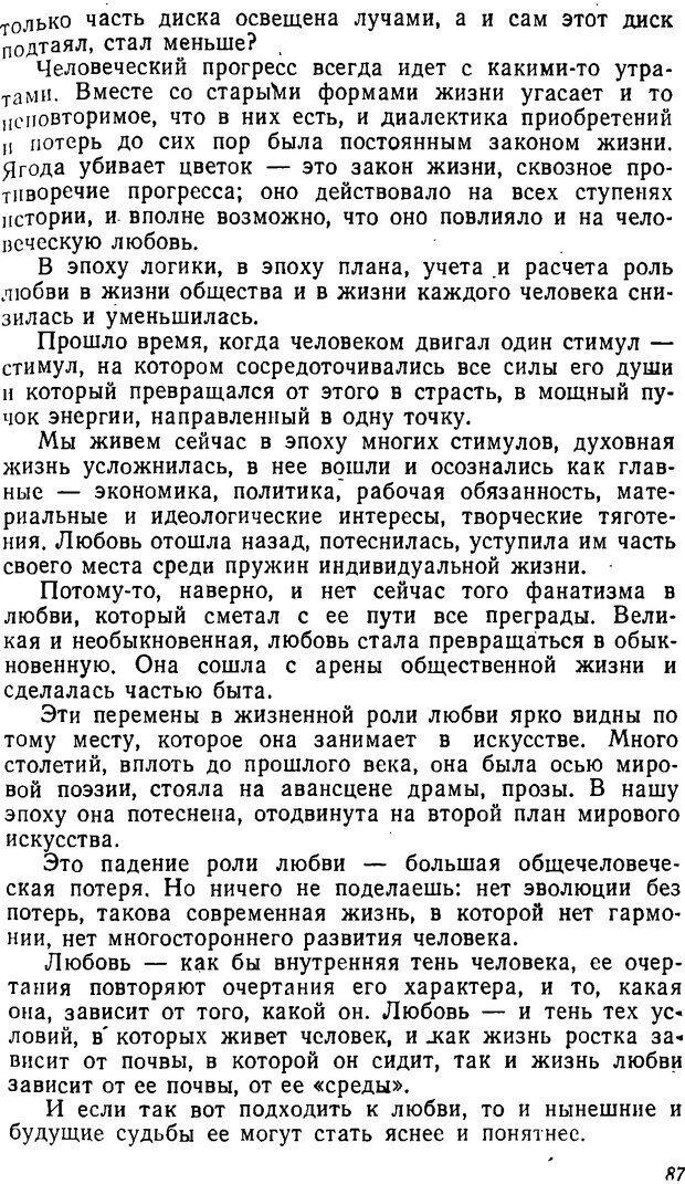DJVU. Три влечения. Рюриков Ю. Б. Страница 87. Читать онлайн