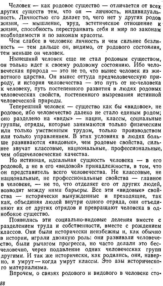 DJVU. Три влечения. Рюриков Ю. Б. Страница 88. Читать онлайн