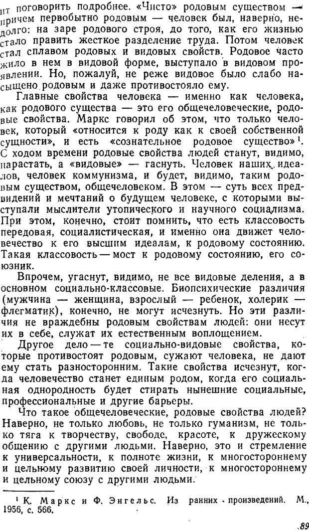 DJVU. Три влечения. Рюриков Ю. Б. Страница 89. Читать онлайн