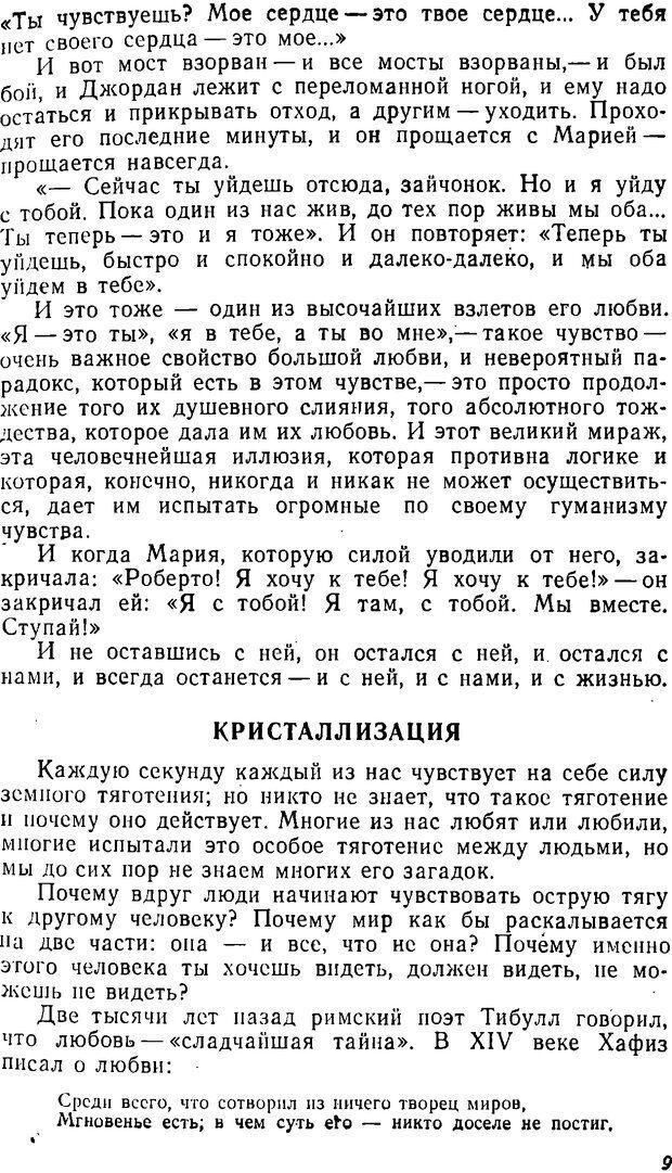 DJVU. Три влечения. Рюриков Ю. Б. Страница 9. Читать онлайн