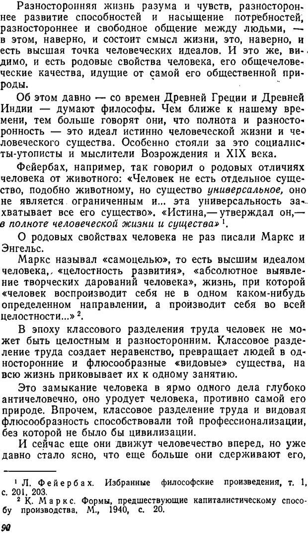 DJVU. Три влечения. Рюриков Ю. Б. Страница 90. Читать онлайн