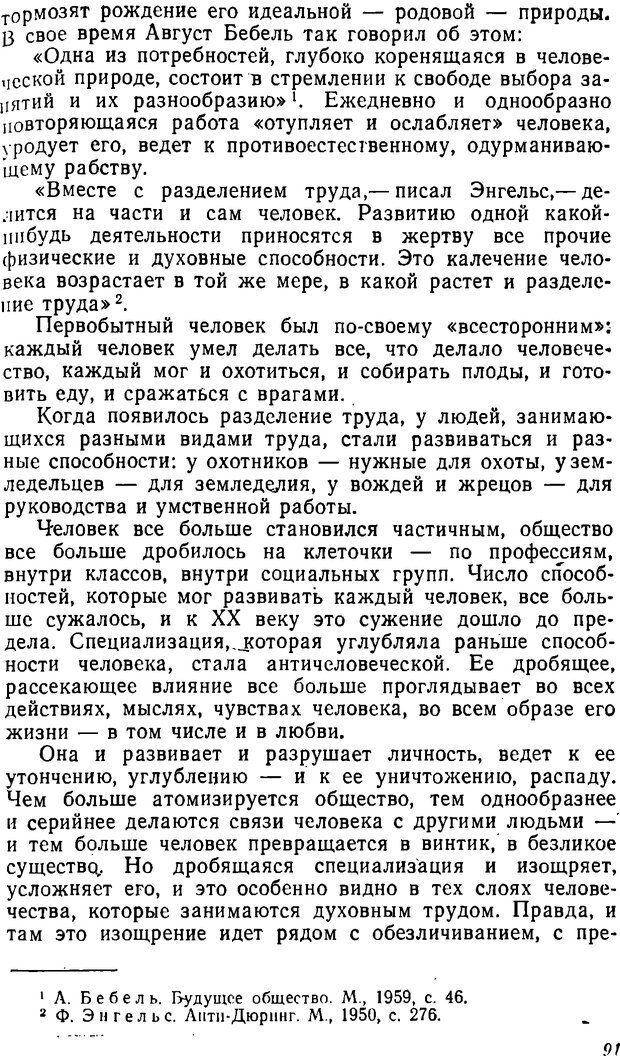 DJVU. Три влечения. Рюриков Ю. Б. Страница 91. Читать онлайн