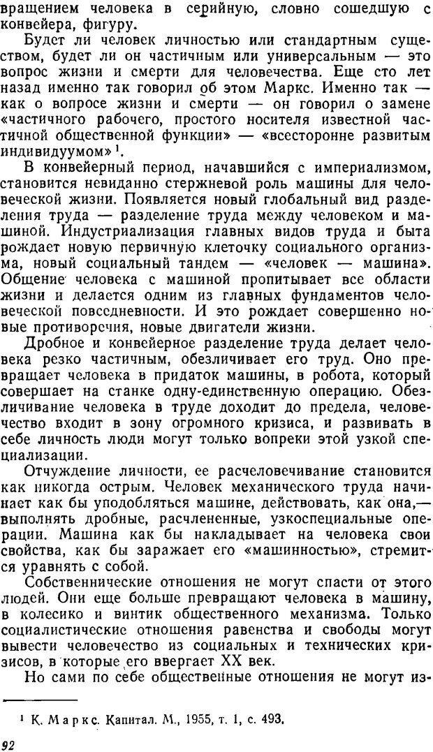 DJVU. Три влечения. Рюриков Ю. Б. Страница 92. Читать онлайн