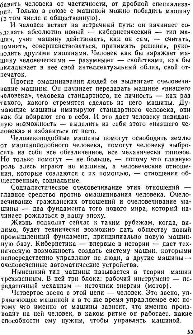 DJVU. Три влечения. Рюриков Ю. Б. Страница 93. Читать онлайн