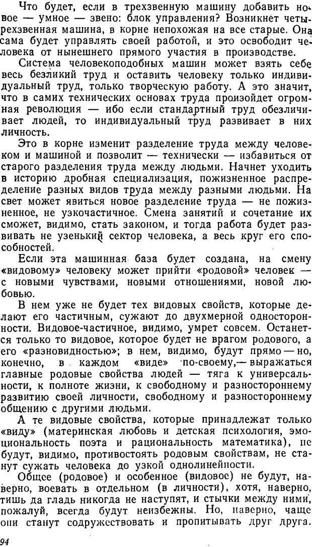 DJVU. Три влечения. Рюриков Ю. Б. Страница 94. Читать онлайн