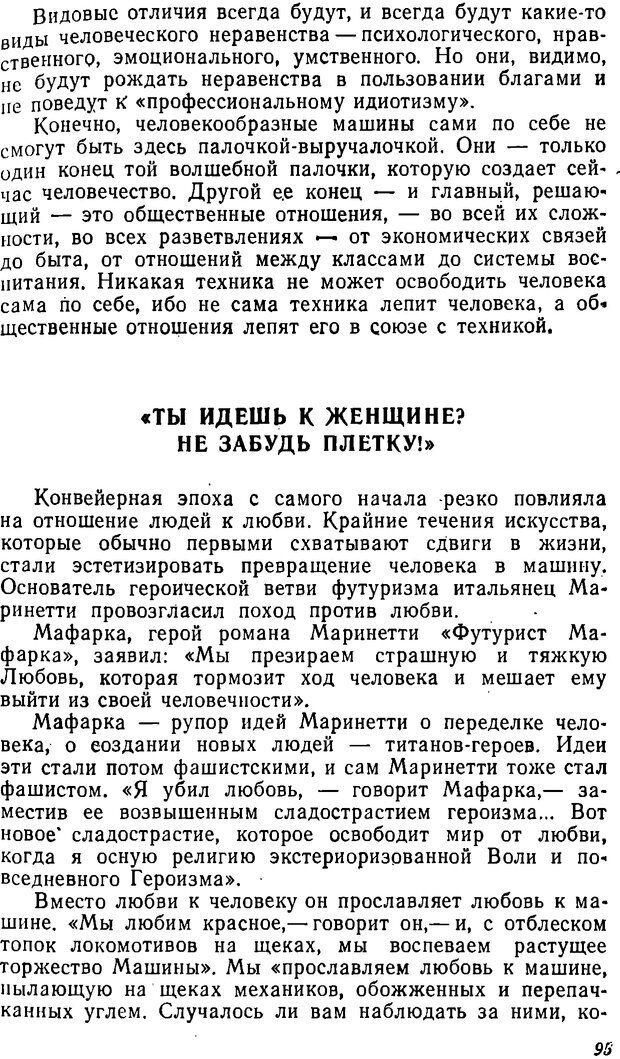 DJVU. Три влечения. Рюриков Ю. Б. Страница 95. Читать онлайн