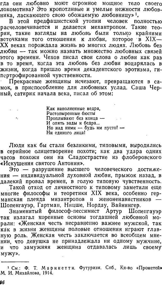 DJVU. Три влечения. Рюриков Ю. Б. Страница 96. Читать онлайн