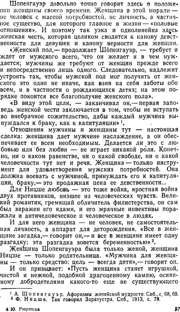 DJVU. Три влечения. Рюриков Ю. Б. Страница 97. Читать онлайн