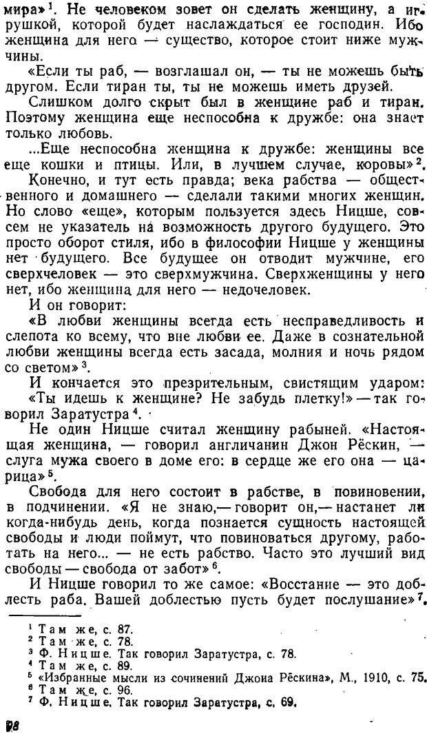 DJVU. Три влечения. Рюриков Ю. Б. Страница 98. Читать онлайн