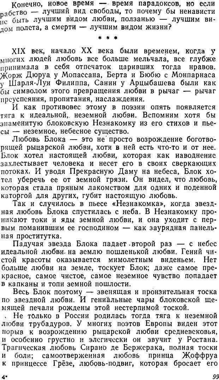 DJVU. Три влечения. Рюриков Ю. Б. Страница 99. Читать онлайн