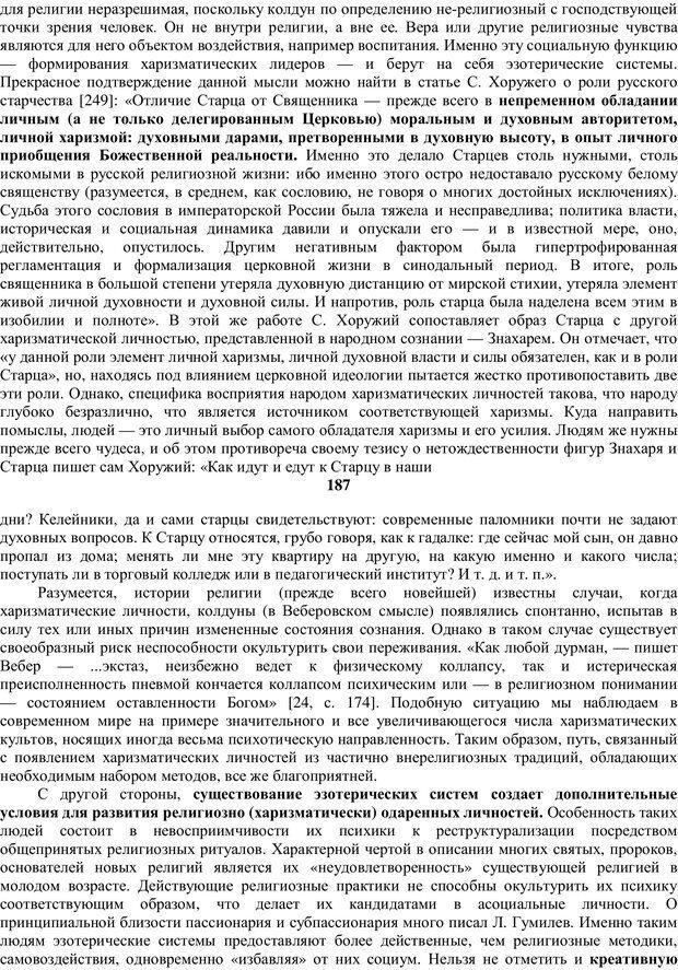 PDF. Религиозные психопрактики в истории культуры. Сафронов А. Г. Страница 106. Читать онлайн