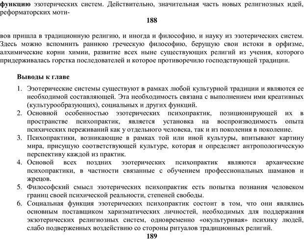 PDF. Религиозные психопрактики в истории культуры. Сафронов А. Г. Страница 107. Читать онлайн