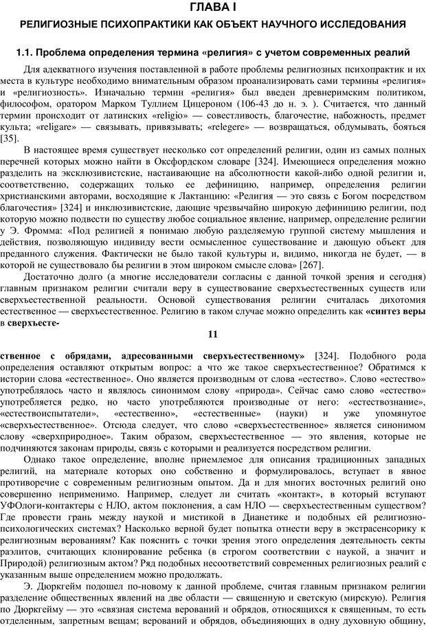 PDF. Религиозные психопрактики в истории культуры. Сафронов А. Г. Страница 11. Читать онлайн
