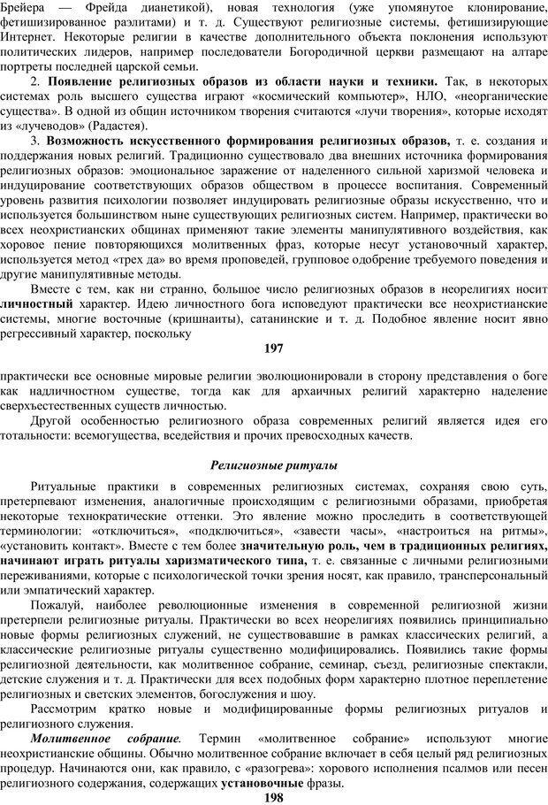 PDF. Религиозные психопрактики в истории культуры. Сафронов А. Г. Страница 112. Читать онлайн