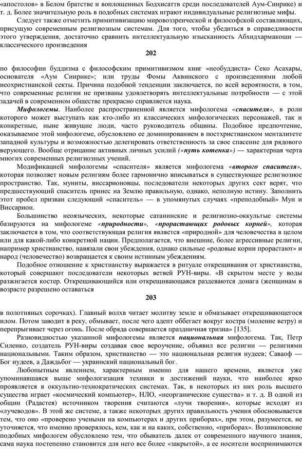 PDF. Религиозные психопрактики в истории культуры. Сафронов А. Г. Страница 115. Читать онлайн