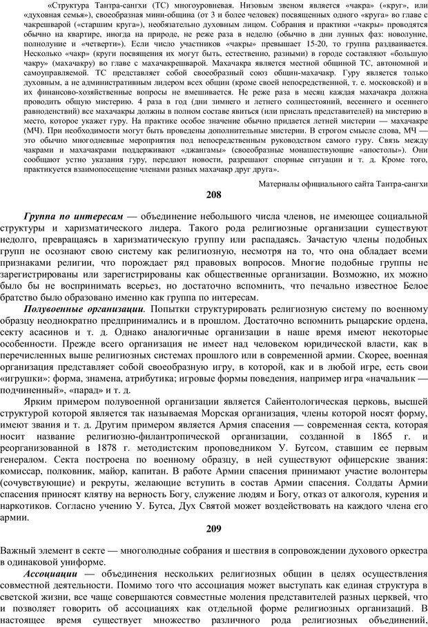 PDF. Религиозные психопрактики в истории культуры. Сафронов А. Г. Страница 118. Читать онлайн