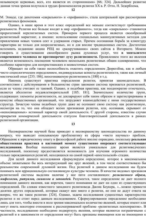 PDF. Религиозные психопрактики в истории культуры. Сафронов А. Г. Страница 12. Читать онлайн