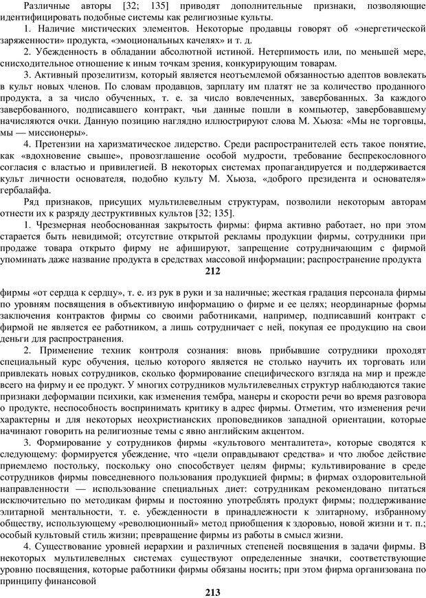 PDF. Религиозные психопрактики в истории культуры. Сафронов А. Г. Страница 120. Читать онлайн