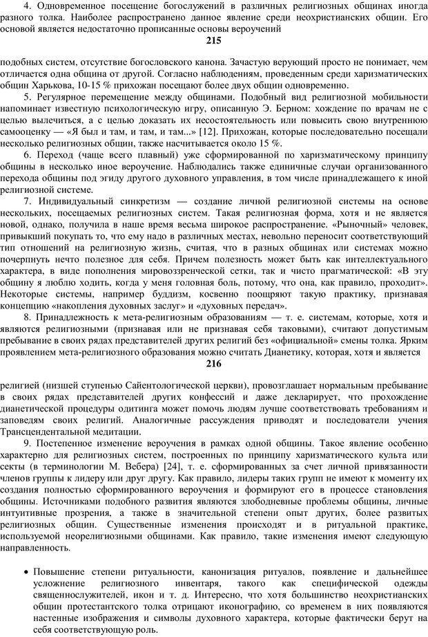 PDF. Религиозные психопрактики в истории культуры. Сафронов А. Г. Страница 122. Читать онлайн
