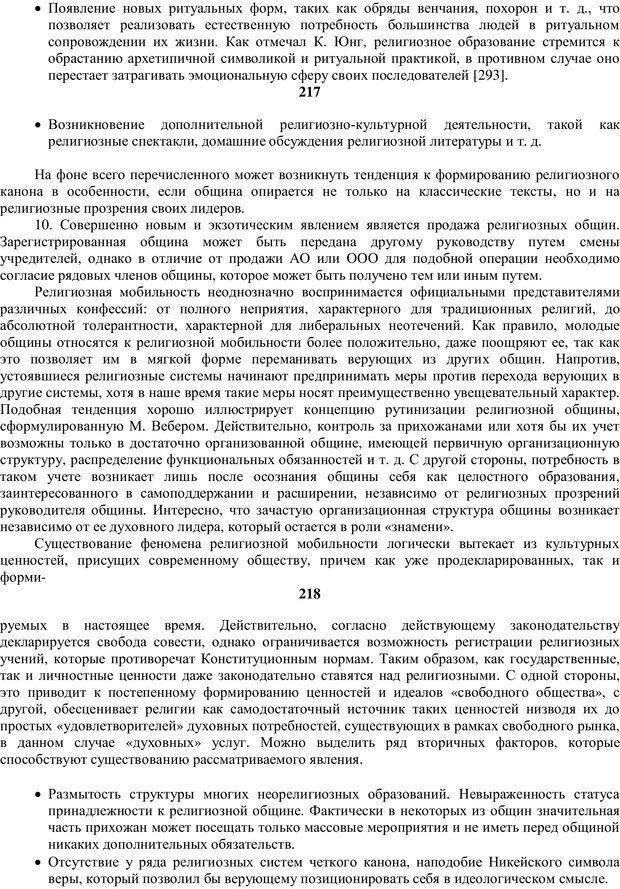 PDF. Религиозные психопрактики в истории культуры. Сафронов А. Г. Страница 123. Читать онлайн