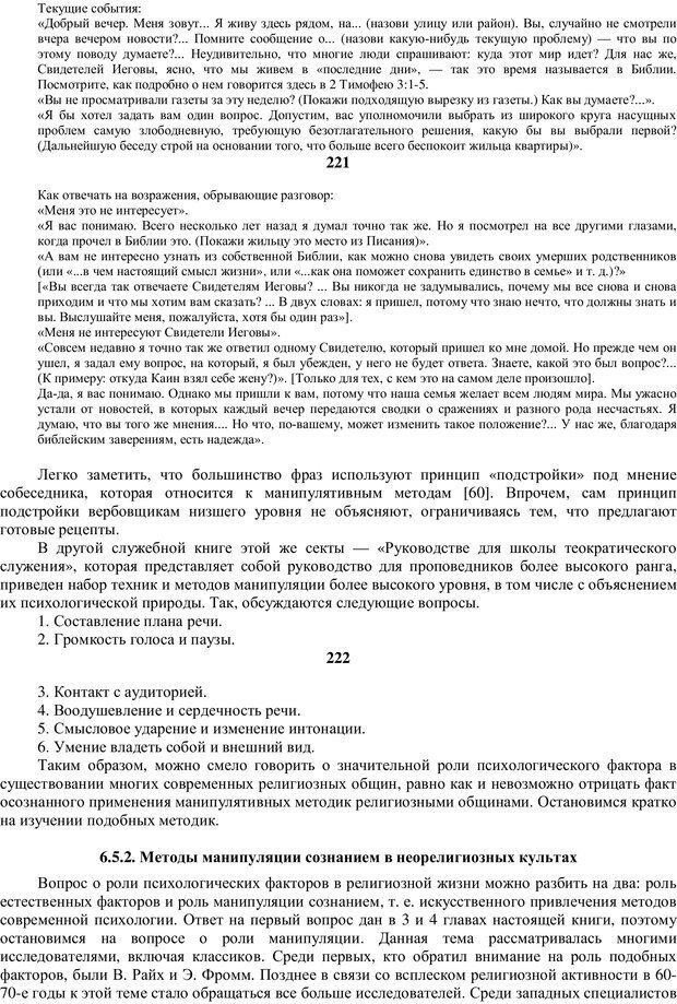 PDF. Религиозные психопрактики в истории культуры. Сафронов А. Г. Страница 125. Читать онлайн