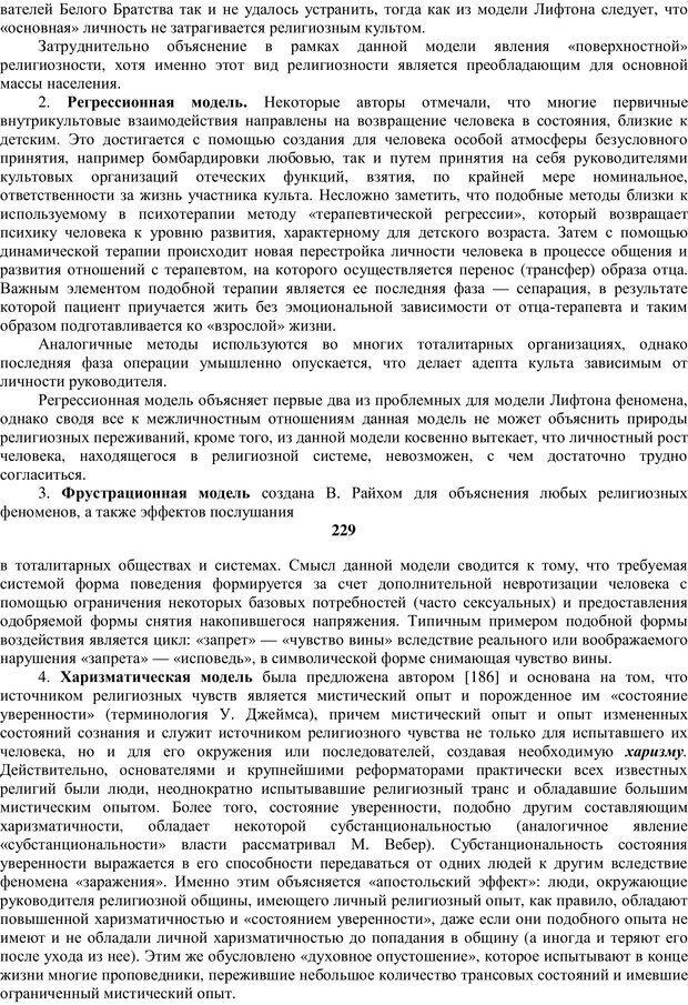 PDF. Религиозные психопрактики в истории культуры. Сафронов А. Г. Страница 129. Читать онлайн