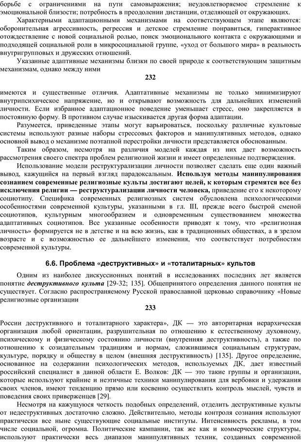 PDF. Религиозные психопрактики в истории культуры. Сафронов А. Г. Страница 131. Читать онлайн
