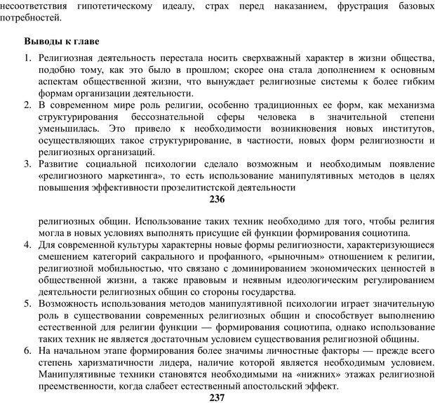 PDF. Религиозные психопрактики в истории культуры. Сафронов А. Г. Страница 133. Читать онлайн