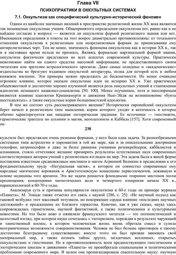 PDF. Религиозные психопрактики в истории культуры. Сафронов А. Г. Страница 134. Читать онлайн