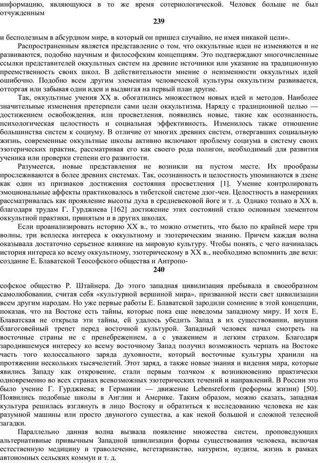 PDF. Религиозные психопрактики в истории культуры. Сафронов А. Г. Страница 135. Читать онлайн