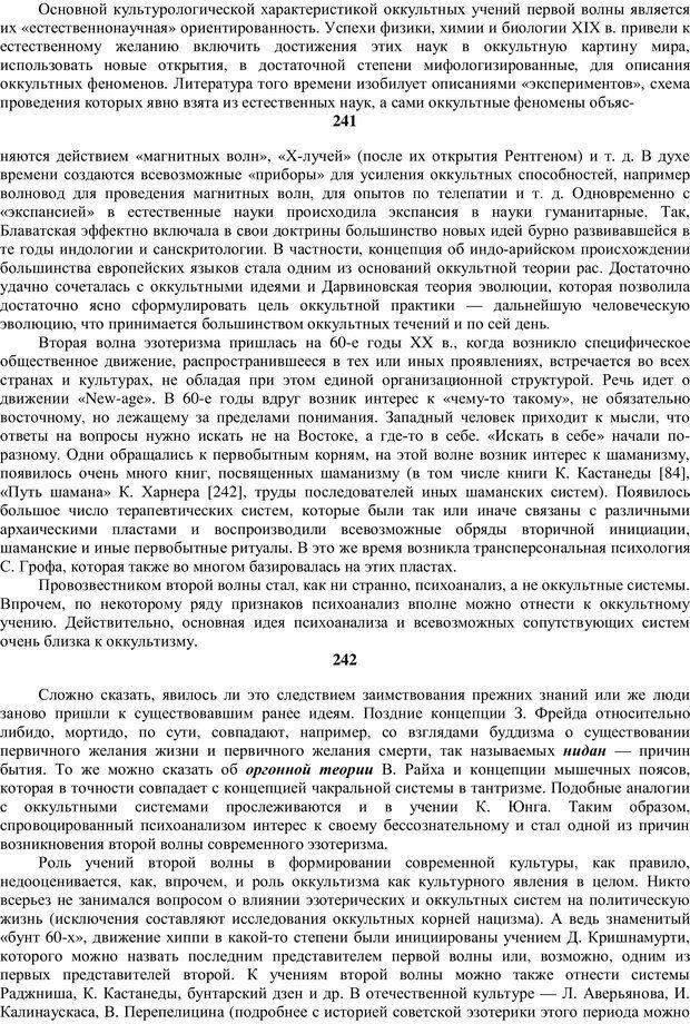 PDF. Религиозные психопрактики в истории культуры. Сафронов А. Г. Страница 136. Читать онлайн