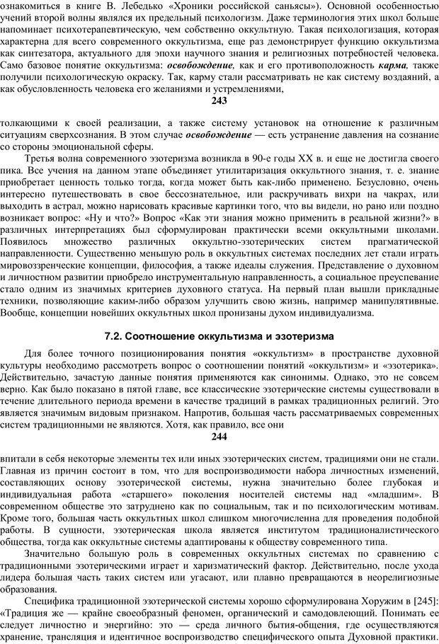 PDF. Религиозные психопрактики в истории культуры. Сафронов А. Г. Страница 137. Читать онлайн