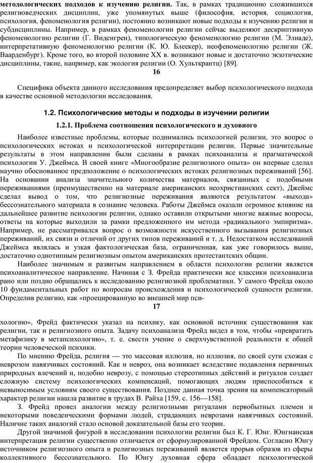 PDF. Религиозные психопрактики в истории культуры. Сафронов А. Г. Страница 14. Читать онлайн