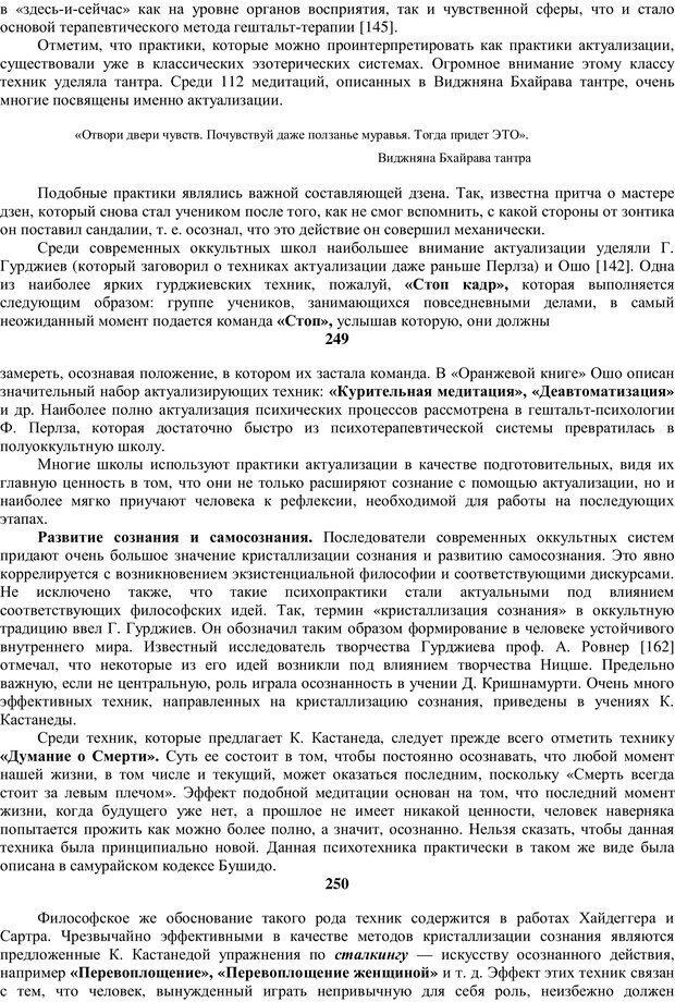 PDF. Религиозные психопрактики в истории культуры. Сафронов А. Г. Страница 140. Читать онлайн