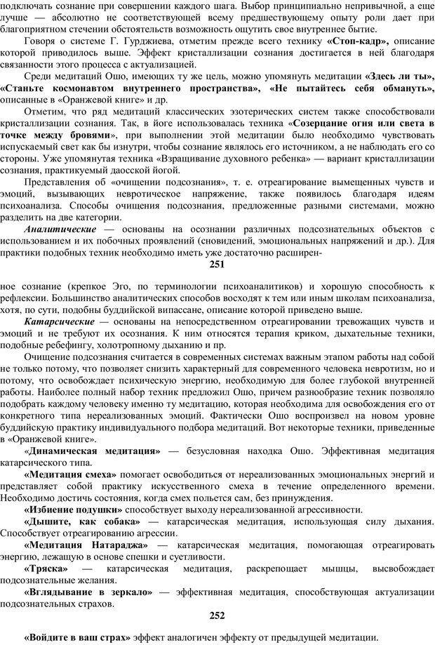 PDF. Религиозные психопрактики в истории культуры. Сафронов А. Г. Страница 141. Читать онлайн