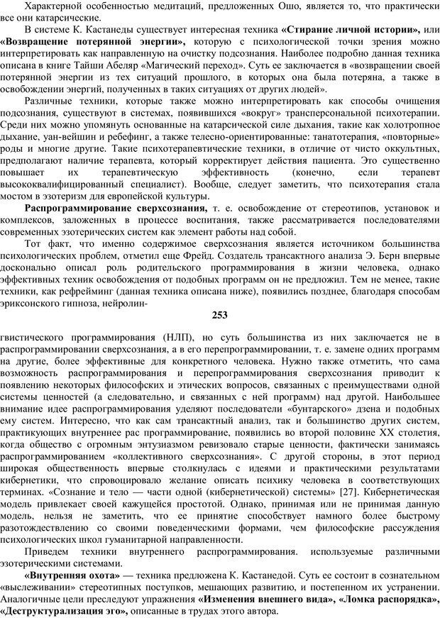 PDF. Религиозные психопрактики в истории культуры. Сафронов А. Г. Страница 142. Читать онлайн